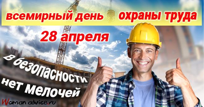 Поздравления с Днем охраны труда - открытка