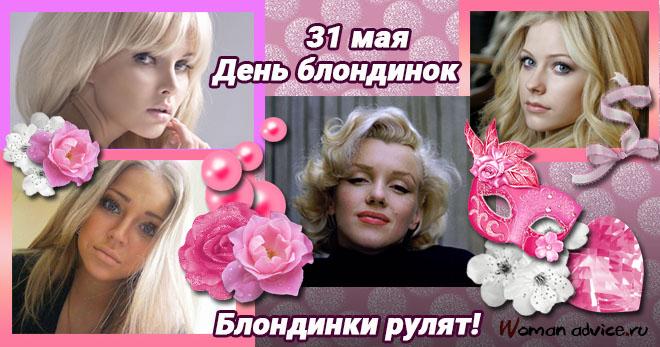 Поздравления блондинке - открытка