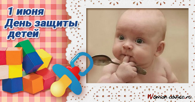 Когда День защиты детей 2018 — 1 июня - открытка