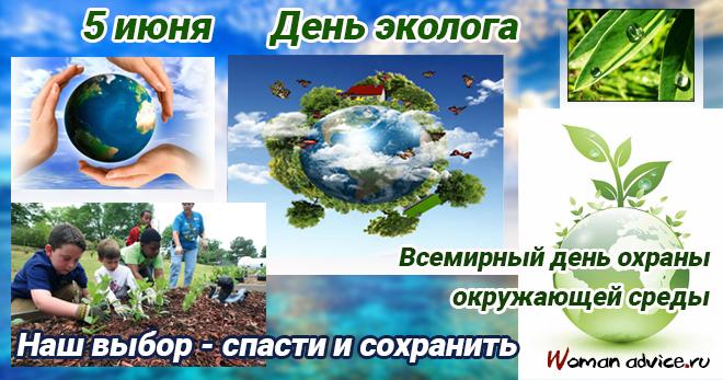 Поздравления с Днем охраны окружающей среды - открытка