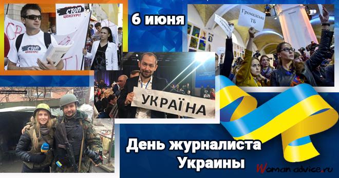 День журналиста Украины 2018 — поздравления в прозе - открытка