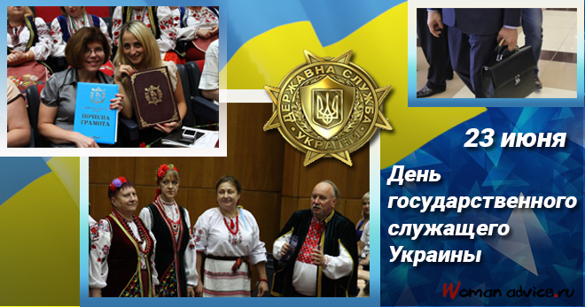 День государственного служащего Украины 2017 - открытка