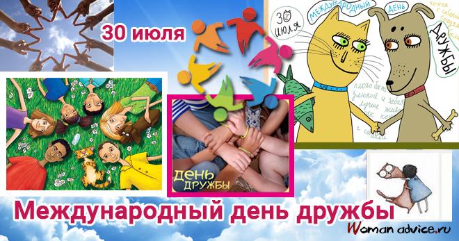Когда международный день дружбы 2018 — 30 июля - открытка