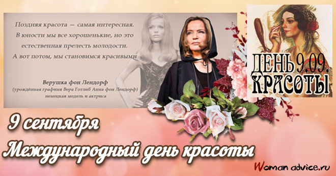 Поздравления с Днем красоты 2018 - открытка