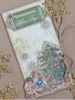 Новогодняя открытка-конверт своими руками