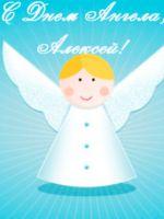 Алексей — день ангела