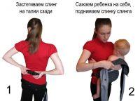 как одевать фаст слинг 1