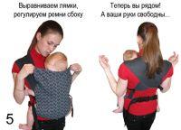 как одевать фаст слинг3