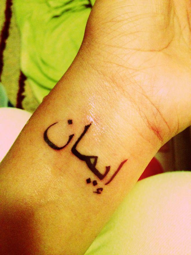 Арабское крылатое выражение