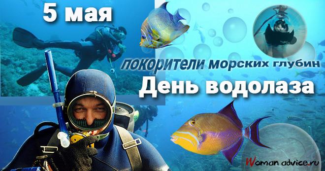 Когда день водолаза в 2018 году в России