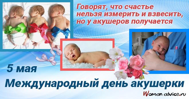 Поздравление с днем рождения акушеру-гинекологу5