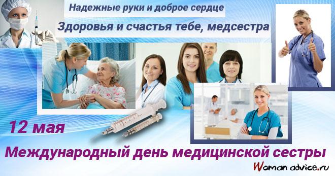 Поздравления с Днем медицинской сестры - открытка