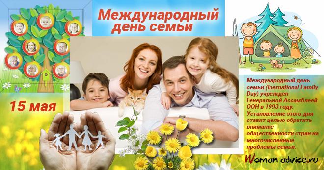 Поздравление семьям с днем семьи в прозе