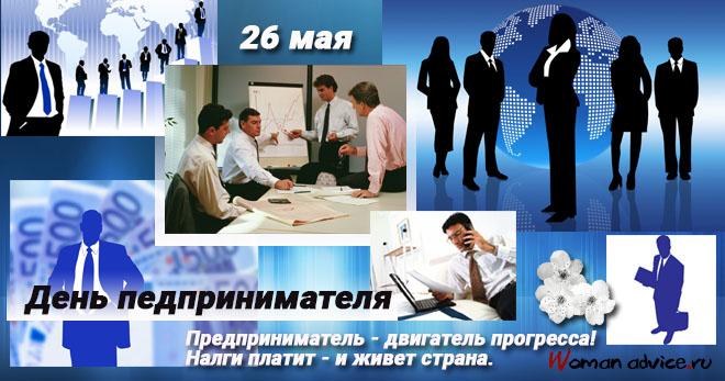 Поздравление к дню индивидуального предпринимателя