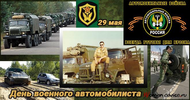 Поздравление автомобилистам военным