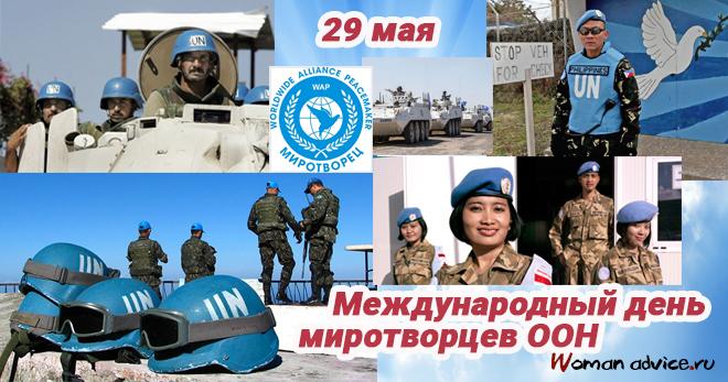Поздравление с днем миротворческих сил