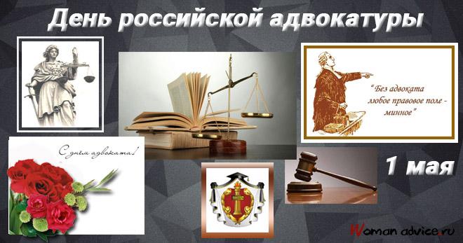С днем российской адвокатуры поздравления