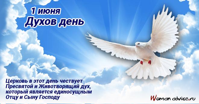 Поздравления с днём святого духа 18