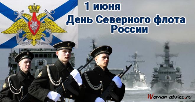 День северного флота открытки 94