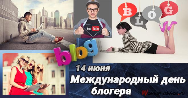 Поздравление для блоггера