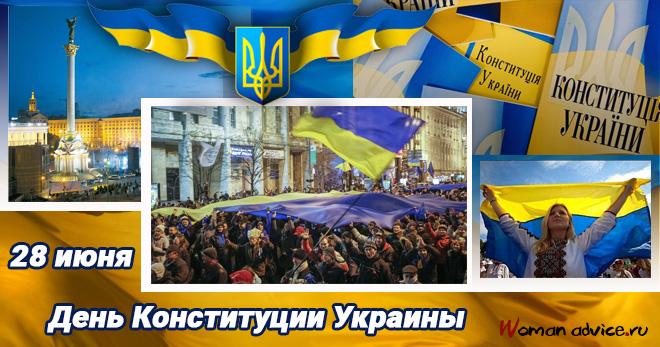 День конституции украины поздравления в прозе