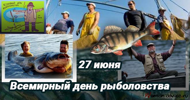 всемирный день рыбак