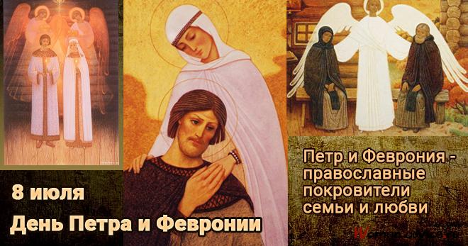 Поздравления с православным праздником петра и февронии 60
