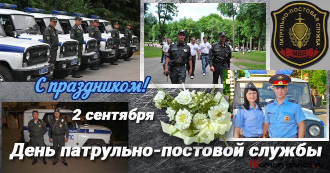 День патрульно-постовой службы поздравления в прозе