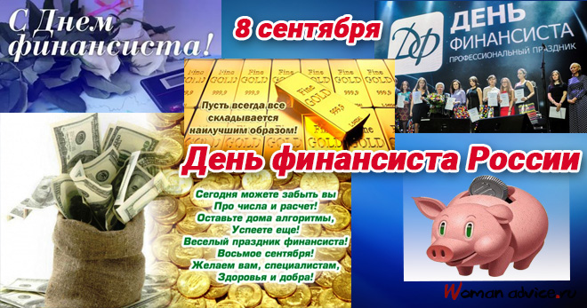 Праздник финансистов поздравления