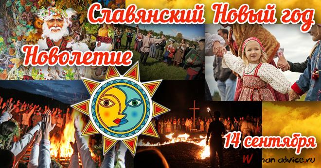 Поздравления с новым годом для славян