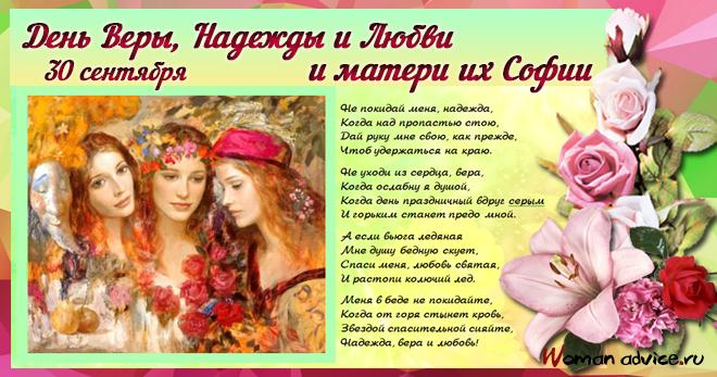 стихи про веру надежду и любовь сохранить