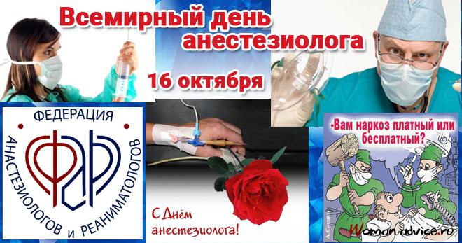 Поздравление с днём анестезиолога