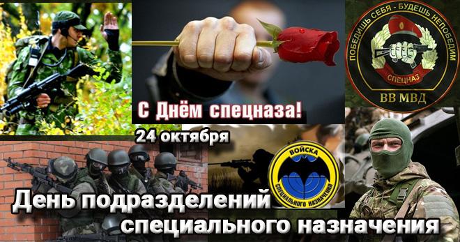 Праздники войск спецназа