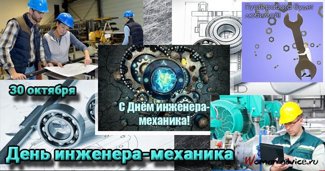 День инженера-механика поздравления 9