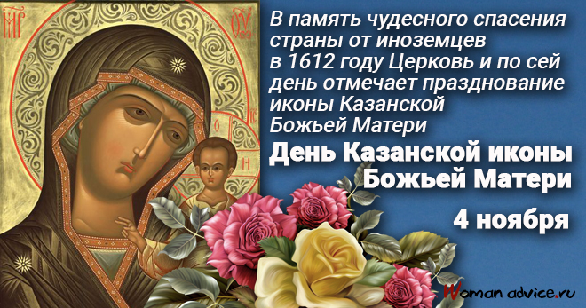 День Казанской иконы Божией Матери 2017 — стихи, смс, поздравления - открытка