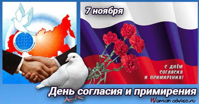 День согласия и примирения (День Октябрьской революции) 2018 - открытка