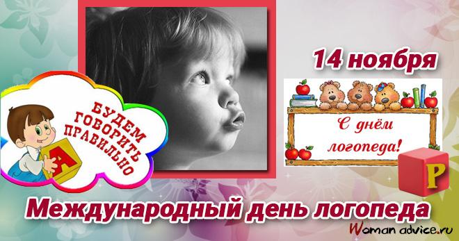Международный день логопеда 2018, поздравления логопеду в прозе - открытка