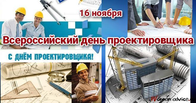Всероссийский день проектировщика 2018 - открытка