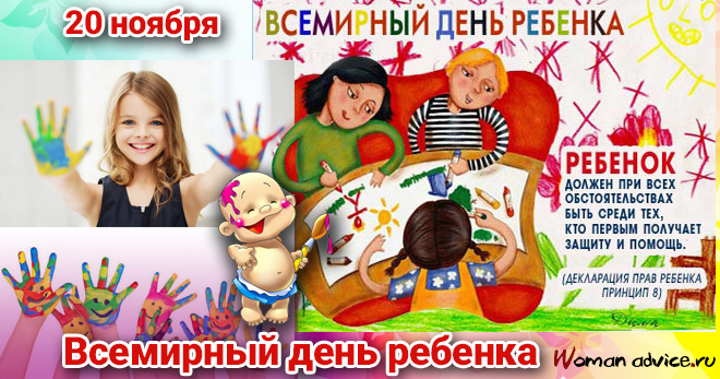 Поздравление к всемирному дню детей