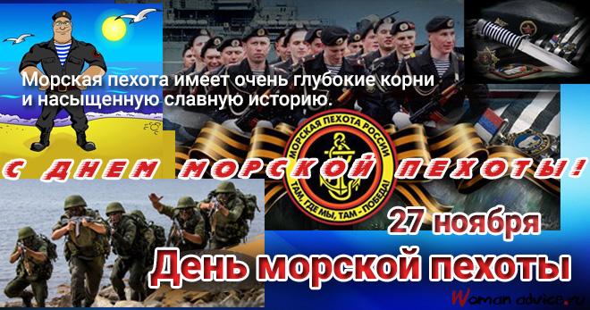 27 ноября – День морской пехоты 2018: поздравления