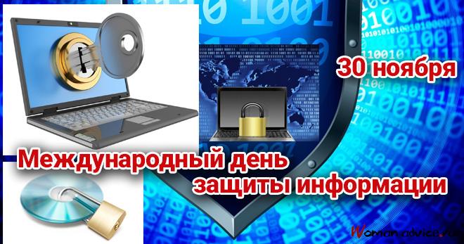 Картинки по запросу Международным днем защиты информации (Computer Security Day).