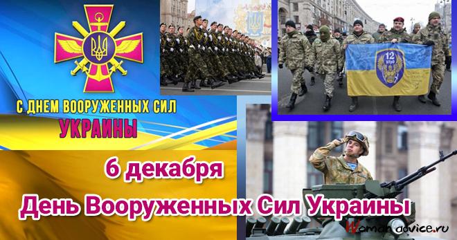 Поздравления к дню вооруженных сил украины