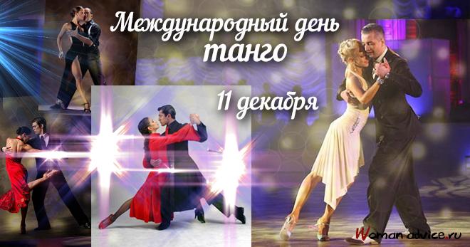 Поздравление в день танго
