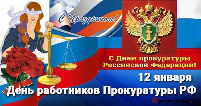 Поздравление день прокуратуры рф 13