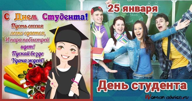 Прикольные поздравления день студента смс