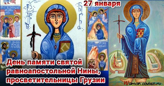День святой нины 27 января поздравления