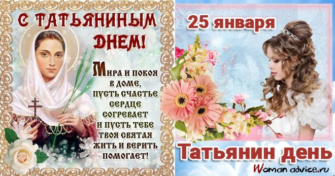 Поздравление в прозе для татьяны в татьянин день