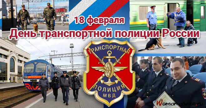 Поздравление в день транспортной полиции россии