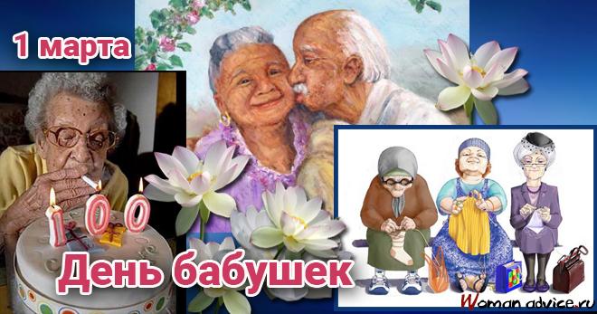 С днём бабушки в прозе