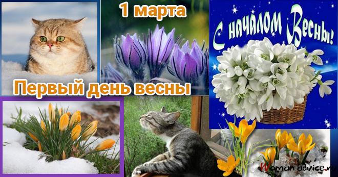 Первый день весны поздравление в проза